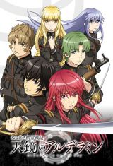 Nejimaki Seirei Senki : Alderamin on the Sky